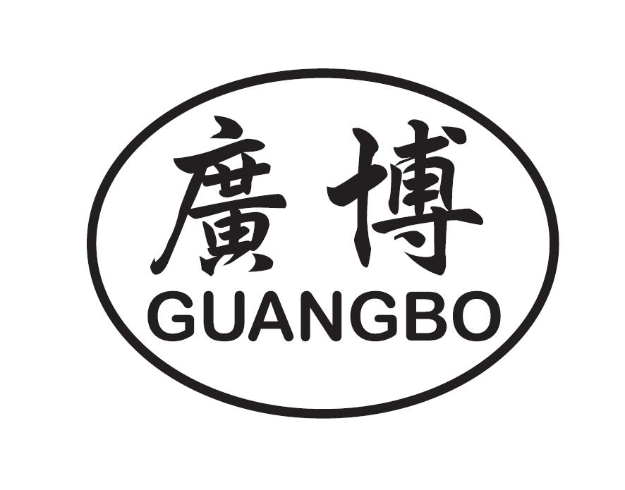 guangbo